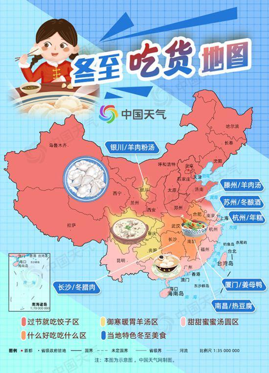 南方冬至吃什么_冬至大如年吃货要过节,吃货地图请对号入座 -今日生活-杭州网