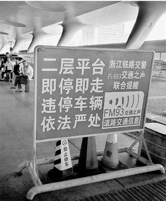 注意了!去杭州东站出发层送客,不按车道行驶要被罚